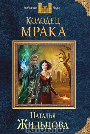 "Наталья Жильцова ""Колодец Мрака"" Серия ""Колдовские миры"" Pocket-book"