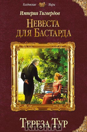 "Тереза Тур ""Империя Тигвердов. Невеста для бастарда"" Серия ""Колдовские миры"" Pocket-book"