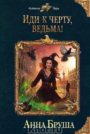 """Анна Бруша """"Иди к черту, ведьма!"""" Серия """"Колдовские миры"""" Pocket-book"""