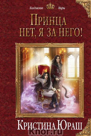 """Кристина Юраш """"Принца нет, я за него!"""" Серия """"Колдовские миры"""" Pocket-book"""