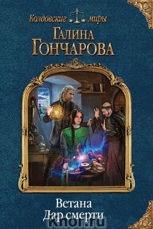"Галина Гончарова ""Ветана. Дар смерти"" Серия ""Колдовские миры"" Pocket-book"