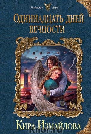 """Кира Измайлова """"Одиннадцать дней вечности"""" Серия """"Колдовские миры"""" Pocket-book"""