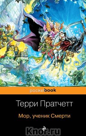 """Терри Пратчетт """"Мор, ученик Смерти"""" Серия """"Pocket book"""" Pocket-book"""