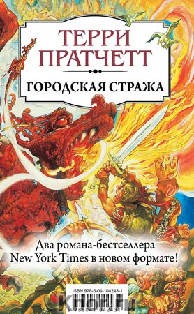 "Терри Пратчетт ""Городская Стража"" Серия ""Европокет"" Pocket-book"