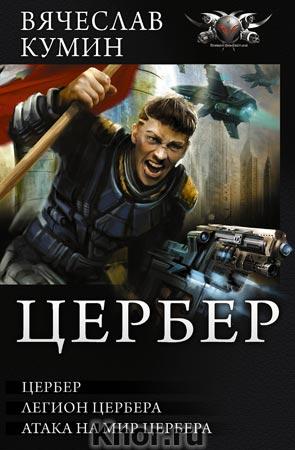 "Вячеслав Кумин ""Цербер"" Серия ""Коллекция"""