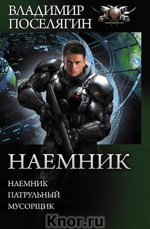 """Владимир Поселягин """"Наемник"""" Серия """"Коллекция"""""""