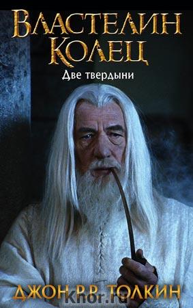 """Джон Р.Р. Толкин """"Властелин Колец. Две твердыни"""" Серия """"Кино"""""""