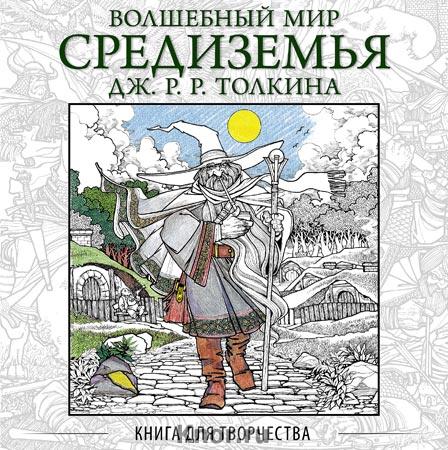 Волшебный мир Средиземья Дж. Р.Р. Толкина. Книга для творчества