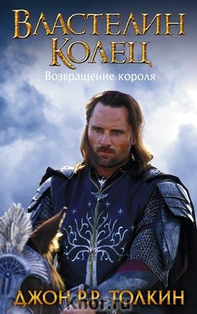 "Джон Р.Р. Толкин ""Властелин Колец. Возвращение короля"" Серия ""Кино"""
