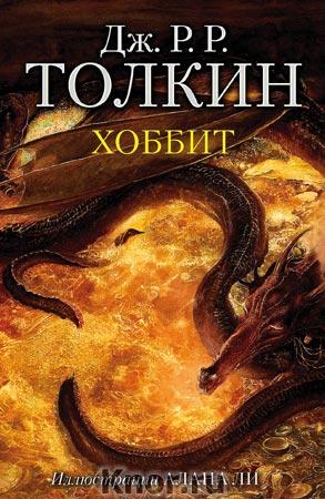 "Джон Р.Р. Толкин ""Хоббит"" Серия ""Толкин - творец Средиземья"""