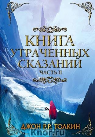 """Джон Р.Р Толкин """"Книга утраченных сказаний. Часть 2"""" Серия """"Легендариум Средиземья"""""""