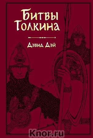 """Дэвид Дэй """"Битвы Толкина"""" Серия """"Мир Толкина"""""""