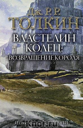 """Джон Р.Р. Толкин """"Властелин Колец. Возвращение короля"""" Серия """"Толкин - творец Средиземья"""""""