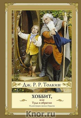 """Джон Р.Р. Толкин """"Хоббит, или туда и обратно"""" Серия """"Толкин с иллюстрациями Гордеева"""""""