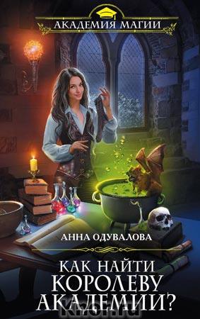 """Анна Одувалова """"Как найти королеву Академии?"""" Серия """"Академия Магии"""""""