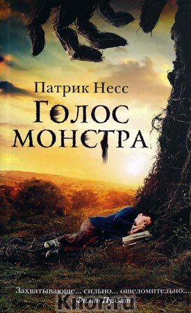 """Патрик Несс """"Голос монстра: роман"""" Pocket-book"""