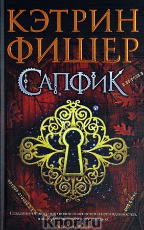 """Кэтрин Фишер """"Сапфик. Цикл Инкарцерон. Книга 2"""""""
