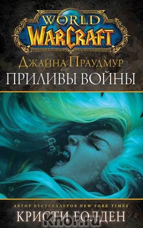 """Кристи Голден """"Warcraft: Джайна Праудмур. Приливы войны"""" Серия """"Warcraft"""""""
