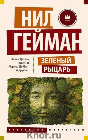 """Нил Гейман """"Зеленый рыцарь"""" Серия """"Эксклюзив Миллениум"""" Pocket-book"""