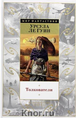 "Урсула Ле Гуин ""Толкователи"" Серия ""Мир фантастики"""