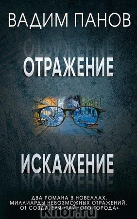 """Вадим Панов """"Отражение + Искажение"""" Серия """"Отражения"""""""