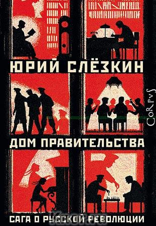"""Юрий Слезкин """"Дом правительства"""" Серия """"Corpus.[historia]"""""""