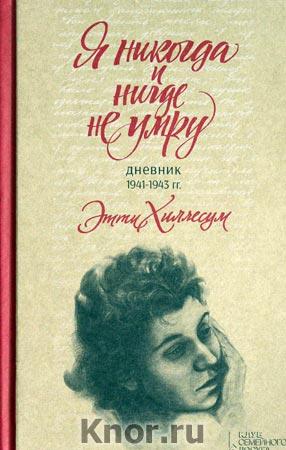 """Этти Хиллесум """"Я никогда и нигде не умру. Дневник 1941-1943 гг."""""""
