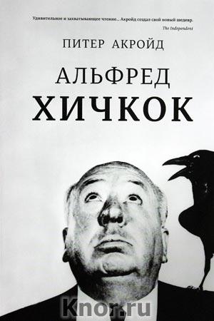 "Питер Акройд ""Альфред Хичкок"""