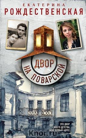 """Екатерина Рождественская """"Двор на Поварской"""""""