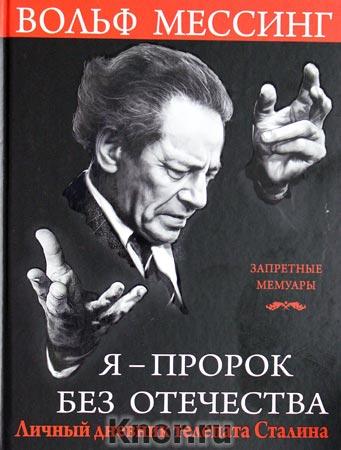 """Вольф Мессинг """"Я - пророк без Отечества. Личный дневник телепата Сталина"""" Серия """"Запретные мемуары"""""""
