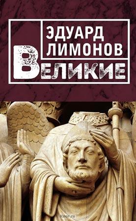 """Эдуард Лимонов """"Великие"""" Серия """"Честная проза"""""""