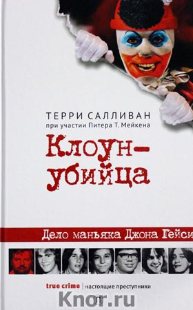 "Терри Салливан ""Клоун-убийца: Дело маньяка Джона Гейси"""