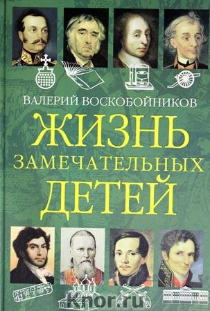 """Валерий Воскобойников """"Жизнь замечательных детей. Книга вторая"""""""