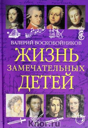 """Валерий Воскобойников """"Жизнь замечательных детей. Книга первая"""""""