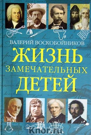 """Валерий Воскобойников """"Жизнь замечательных детей. Книга пятая"""""""