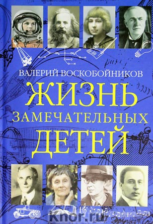 """Валерий Воскобойников """"Жизнь замечательных детей. Книга третья"""""""