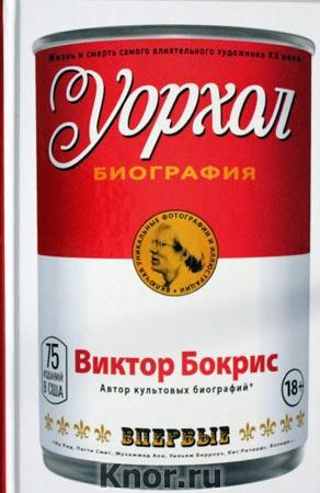 """Виктор Бокрис """"Энди Уорхол. Биография (красная)"""""""