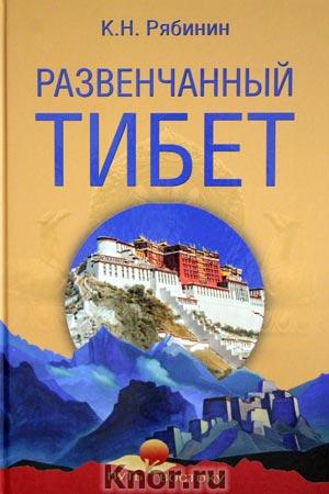 """К.Н. Рябинин """"Развенчанный Тибет"""" Серия """"Путь к Востоку"""""""