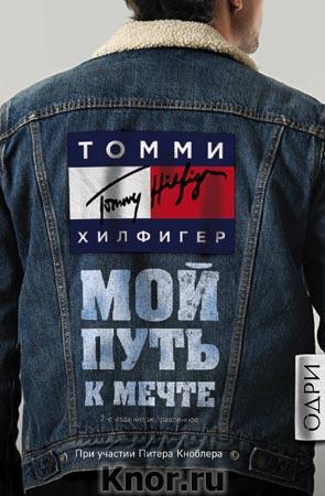 """Томми Хилфигер """"Мой путь к мечте. Автобиография великого модельера"""" Серия """"Мода. TRUESTORY"""""""