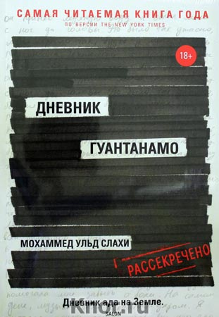 "Мохаммед ульд Слахи ""Дневник Гуантанамо"""