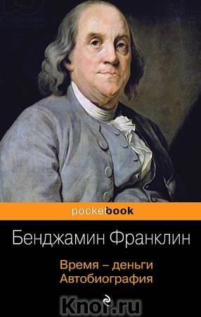 """Бенджамин Франклин """"Время - деньги. Автобиография"""" Серия """"Pocket book"""" Pocket-book"""