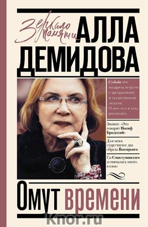 "Алла Демидова ""Омут времени"" Серия ""Зеркало памяти"""