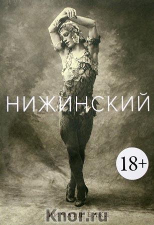 """Ричард Бакл """"Нижинский"""""""