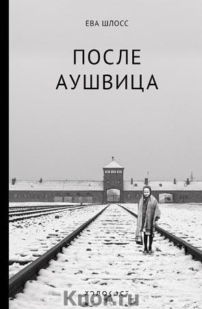 """Ева Шлосс """"После Аушвица"""" Серия """"Холокост. Палачи и жертвы"""""""
