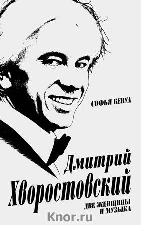 """Софья Бенуа """"Дмитрий Хворостовский. Две женщины и музыка"""" Серия """"Наши кумиры"""""""