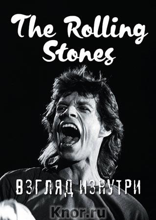 """Rolling Stones. Взгляд изнутри. Серия """"Подарочные издания. Музыка"""""""