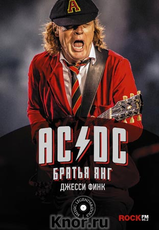 "Джесси Финк ""AC/DC: братья Янг"" Серия ""MUSIC LEGENDS и IDOLS"""