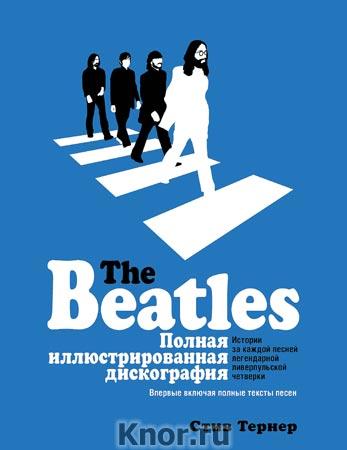 """Стив Тернер """"The Beatles. Полная иллюстрированная дискография"""""""