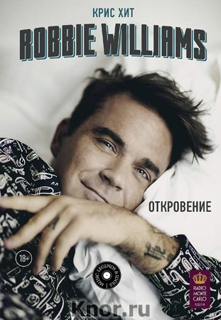 "Крис Хит ""Robbie Williams: Откровение"" Серия ""MUSIC LEGENDS и IDOLS"""