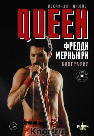 """Лесли-Энн Джонс """"Queen. Фредди Меркьюри: биография"""" Серия """"MUSIC LEGENDS и IDOLS"""""""